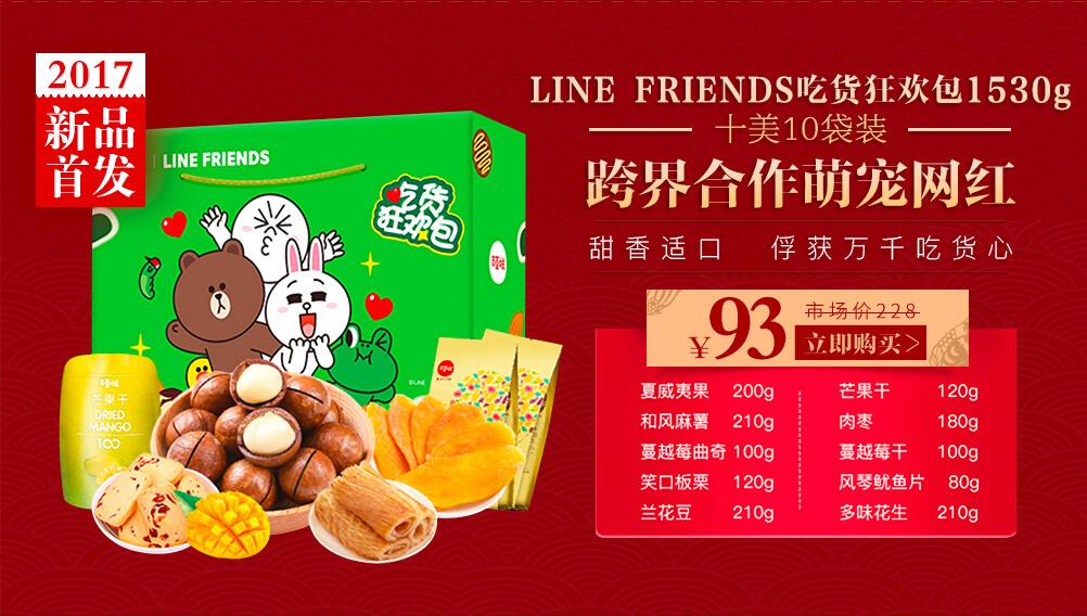 LINE FRIENDS 吃货狂欢包1530g 十美10袋装 跨界合作萌宠网红 甜香适口 俘获万千吃货心