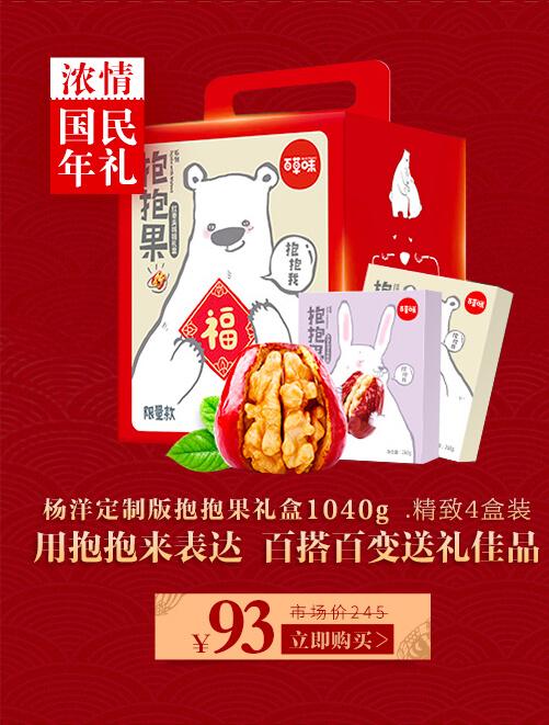 杨洋定制版抱抱果礼盒1040g 精致4盒装 用抱抱来表达 百搭百变送礼佳品